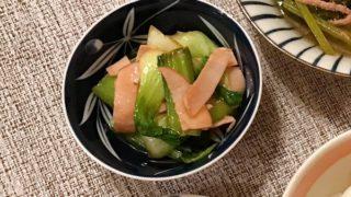チンゲン菜とハムの辛子醤油和え